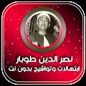 ابتهالات وتواشيح نصر الدين طوبار بدون نت icon