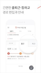 T map 대중교통 – 길찾기, 버스, 지하철 통합 3