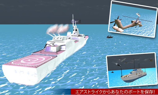 海戦艦海軍戦