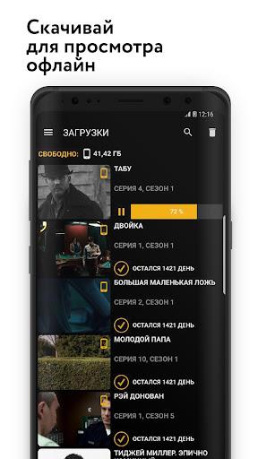 Amediateka 2.4.8 gameplay | AndroidFC 4