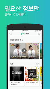 Petxlab- screenshot thumbnail