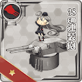 38cm連装砲