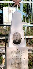 Photo: Козлова Елена Егоровна 1916-1978 Фото для сайта http://новодевичье.рф