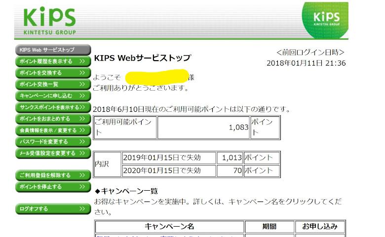 KIPS WEBサービス