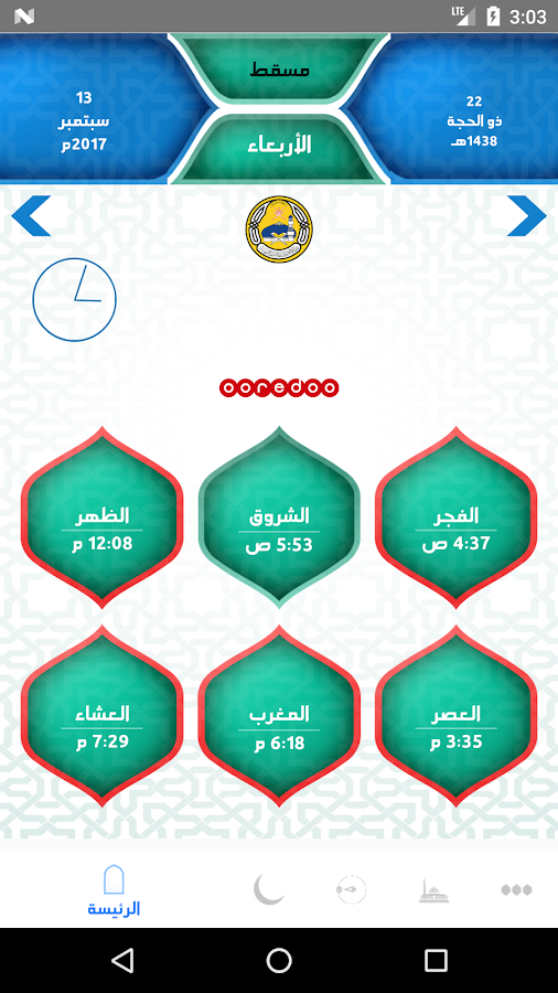 Omani Calendar- screenshot