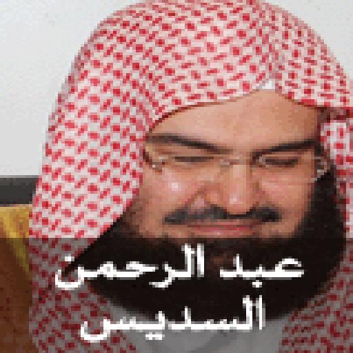 quran soudais mp3 gratuit