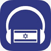 Audio Guide Israel