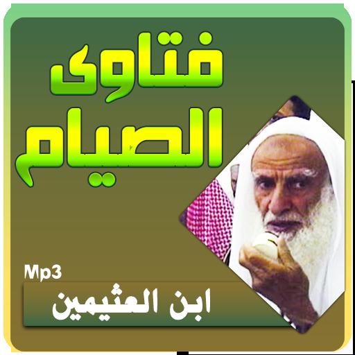 فتاوى الصيام ابن العثيمين Efarmoges Sto Google Play
