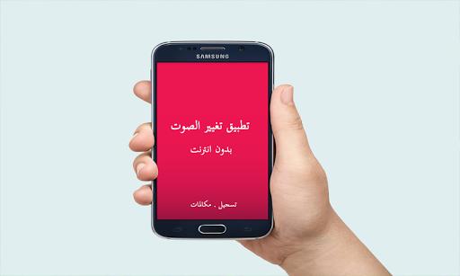 تطبيق تغييرالصوت:دون انترنت