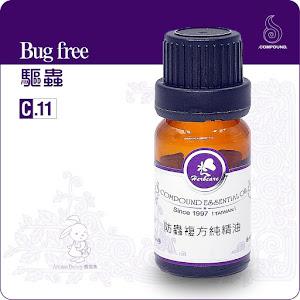 複方驅蟲精油10ml(滿額購特惠專案)