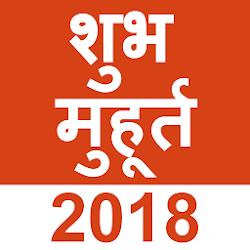 Shubh Muhurat 2018