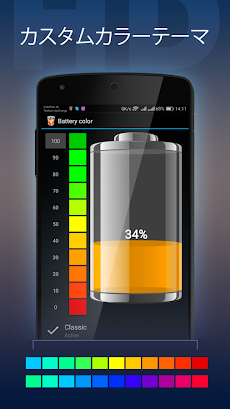 バッテリーHD - Batteryのおすすめ画像5