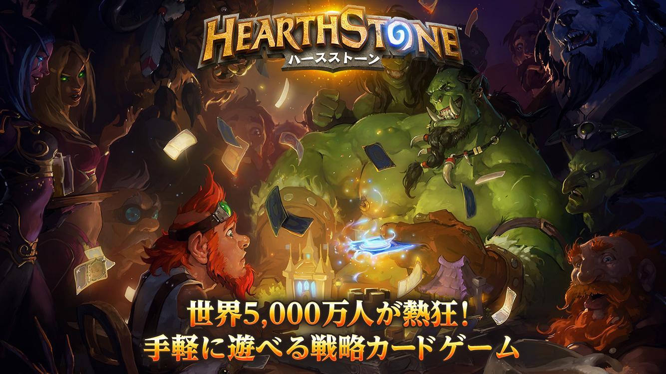 Hearthstone: ハースストーン- スクリーンショット