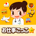 ごっこランド 子供・幼児の子供知育ゲーム