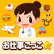 無料知育アプリ ごっこランド 幼児向け・子供ゲーム