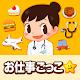 知育アプリ無料 ごっこランド 子供ゲーム・幼児向けゲーム 無料 for PC Windows 10/8/7