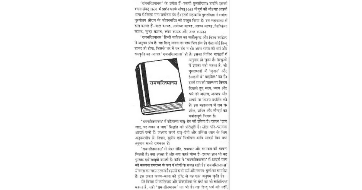 my favourite book panchatantra essay in hindi google docs