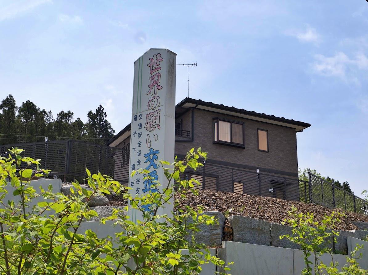入谷地区桜沢にある志津川町時代の交通安全標語