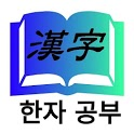 고급 한자, 부수,사자성어,  초중급 한자, 천자문 공부 icon