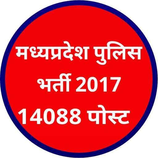 MP Police Bharti 2017