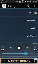 اجمل اغاني محمد عبده - screenshot thumbnail 02
