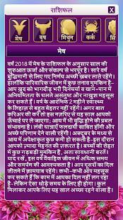 Hindi Calendar Panchangam 2018 - náhled