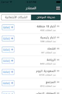 صحيفة المواطن screenshot 2