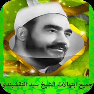 جميع ابتهالات سيد النقشبندى - náhled