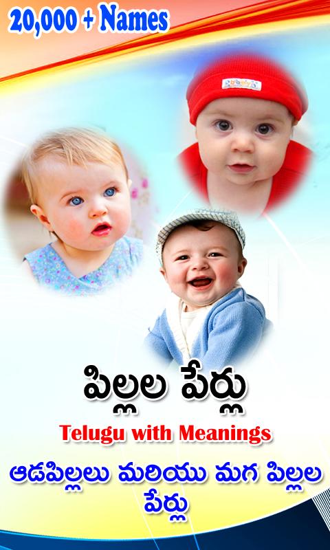 Telugu pillala perlu
