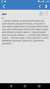 App Русско-Абхазский Словарь APK for Windows Phone