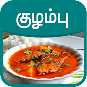 Gravy Recipes & Tips in Tamil
