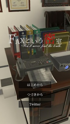 謎解き×脱出ゲーム FAXという密室のおすすめ画像1