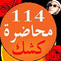 الشيخ كشك 114 محاضرة mp3 icon