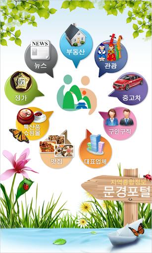 문경포털 - 경북 문경시 지역 종합정보
