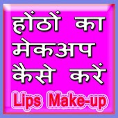 Hontho Ka Make up Kaise Kare