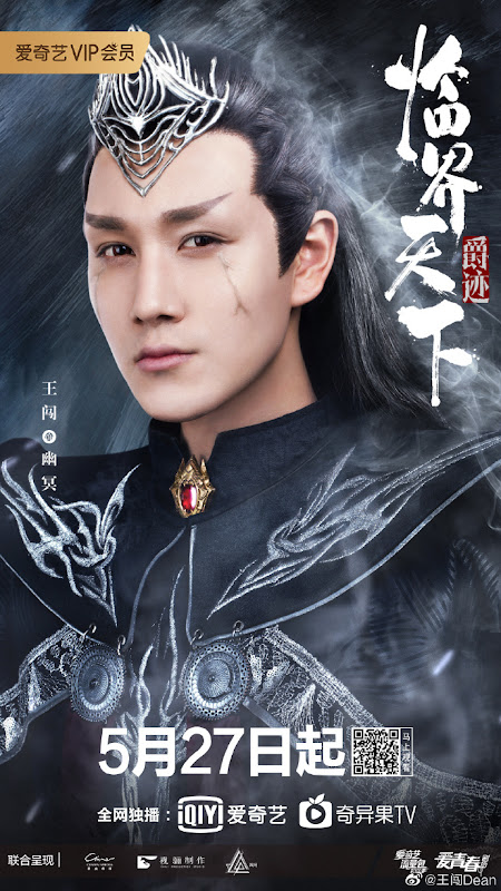 L.O.R.D. Critical World China Web Drama