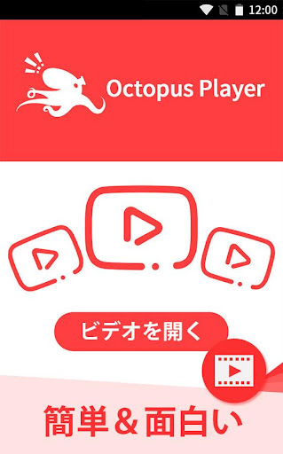 Octopus Player:Android用動画プレイヤー