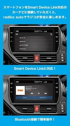 radiko auto - クルマで安全にラジコを楽しめるアプリ!のおすすめ画像1