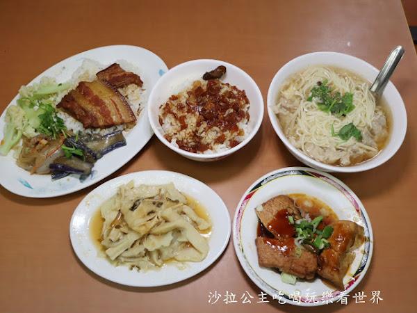 中山區美食/人氣名店『黃記魯肉飯』30年老店/晴光商圈滷肉飯