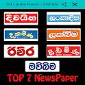 Sri Lanka Newspapers - Sinhala icon
