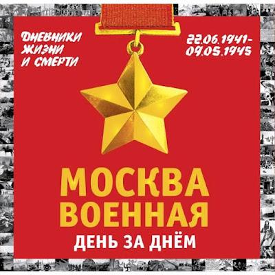 Москва военная день за днем. Дневники жизни и смерти. 22 июня 1941— 9 мая 1945, Вострышев М.И.   528