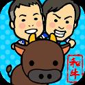 和牛のモ~ダッシュ icon