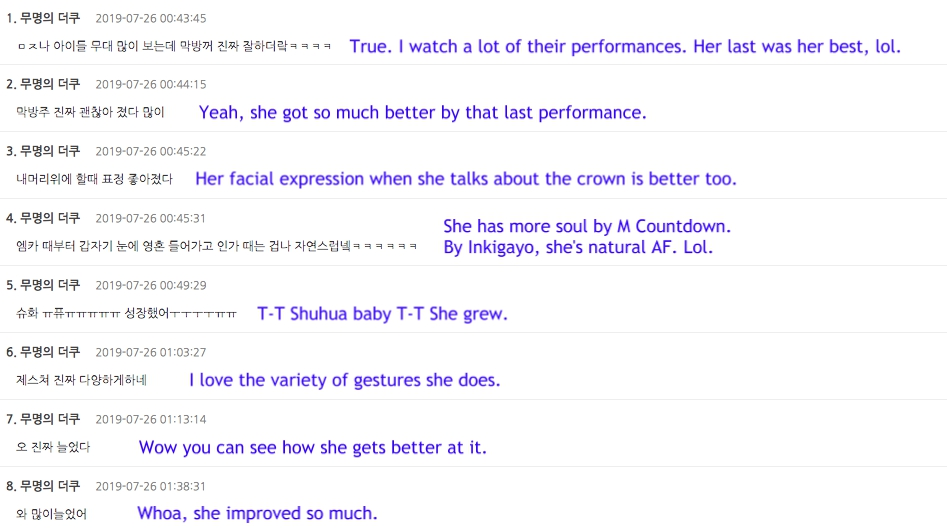 shuhua comments