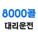 창원8000콜대리운전 icon