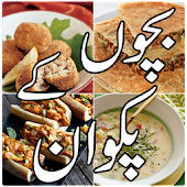 Pakistani Food Recipes By Chef Zakir & Zubaida Apa