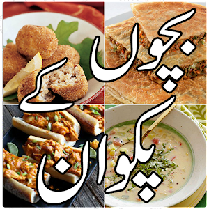 Pakistani food recipes by chef zakir zubaida apa 12 latest apk pakistani food recipes by chef zakir zubaida apa apk download for android forumfinder Image collections