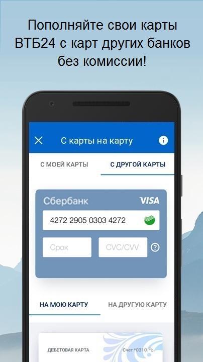 втб банк кредит наличными онлайн заявка 44