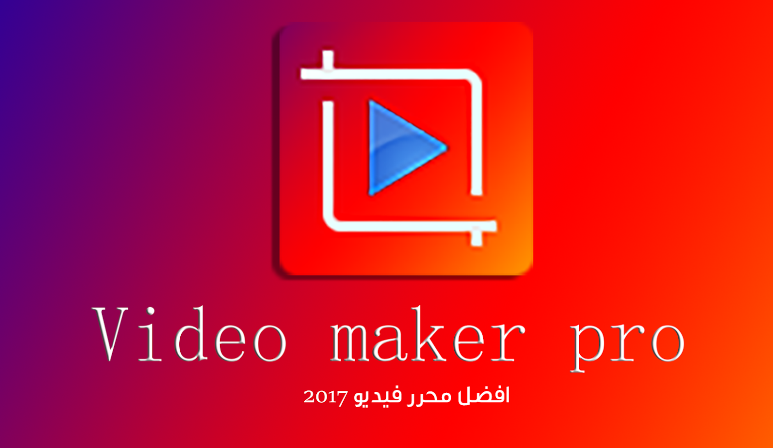 Video Maker Pro: captura de pantalla