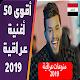اغاني عراقية 2019 بدون نت - اكثرمن 10مليون مشاهدة Download for PC Windows 10/8/7