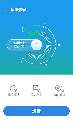 台灣360手機衛士(清理加速、電池優化、安全防毒防盜防詐騙) screenshot 3